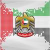 تشريعات الإمارات