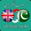 English to Urdu & Urdu to English Translator translate english to hawaiian