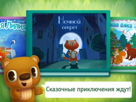 Little Stories. Bedtime books screenshot 4