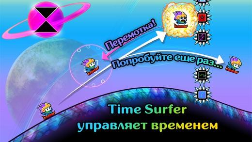 Time Surfer Screenshot