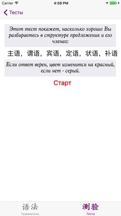 Yufa: Китайская грамотаСкриншоты 4
