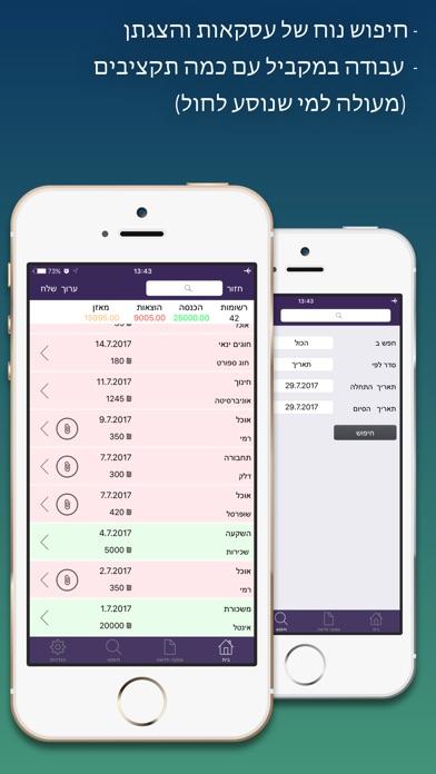 iBudgetPro-ניהול תקציב Screenshot 2