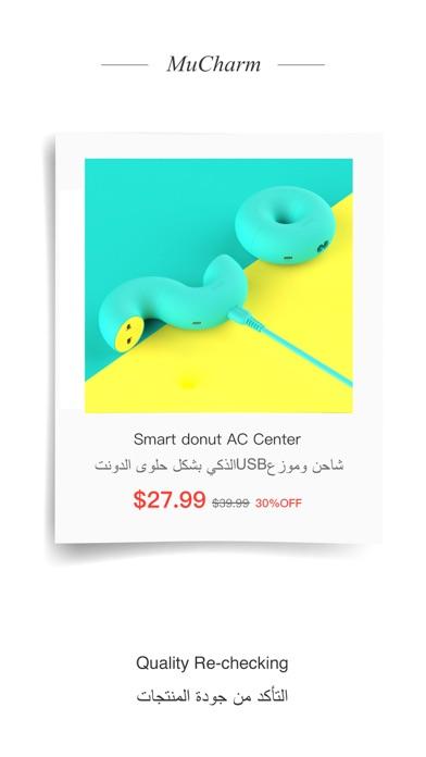 MuCharm ميوتشارم Home Shoppingلقطة شاشة4