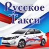 Русское Такси Вышний Волочёк