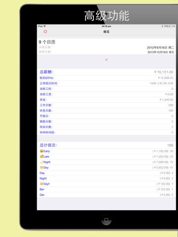 ShiftLife Organizer screenshot 3