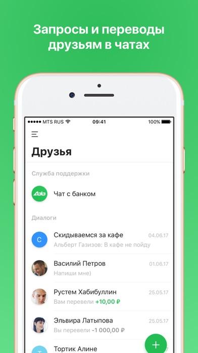 Ак Барс Онлайн 3.0Скриншоты 3