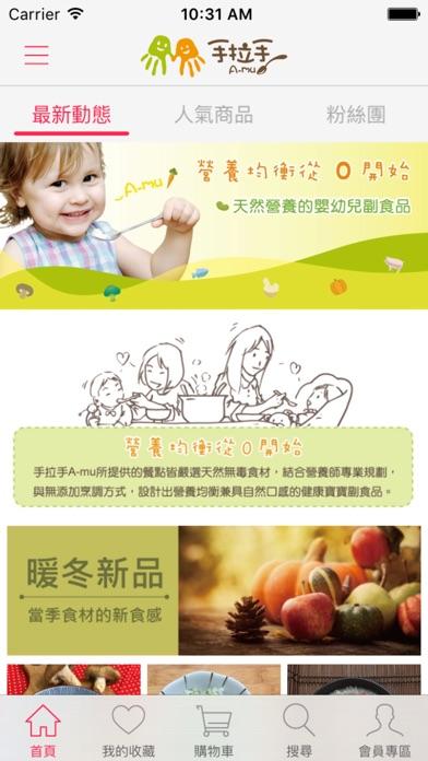 手拉手A-mu天然嬰幼兒副食品-0