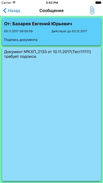 Сообщения Чебаркульская птицаСкриншоты 3