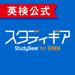 英検対策公式アプリ|スタディギア for EIKEN