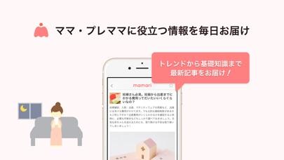 ママリ-妊娠・妊活中や出産後の子育てで質問できるママのアプリスクリーンショット