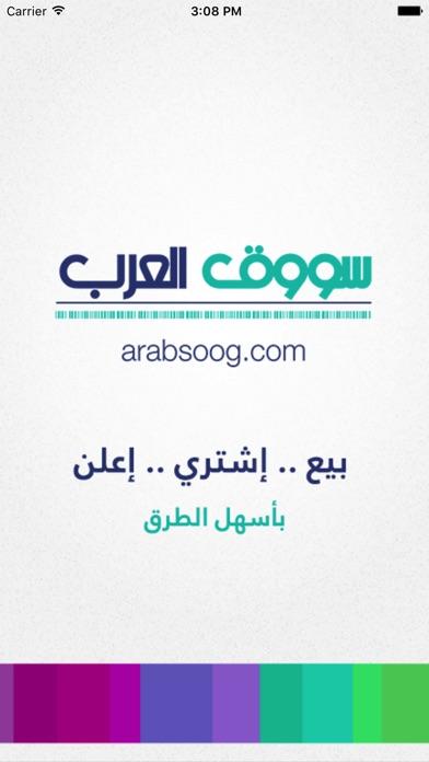 سووق العربلقطة شاشة1