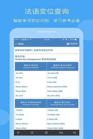 法语助手 Frhelper - 法语词典 screenshot 2