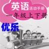 优乐点读机-深圳英语活动手册一年级