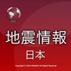 日本地震情報 Lite