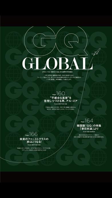 Gq Japan Special review screenshots