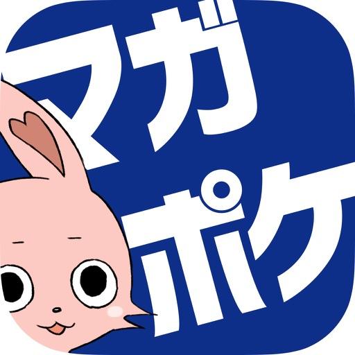 マガジンポケット(マガポケ)