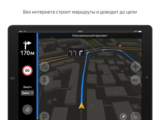 Яндекс.Навигатор – GPS, Пробки Скриншоты8