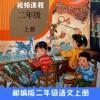小学语文二年级上册辅导视频部编人教版-帝源教育