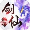 剑仙物语-仙侠动作手游
