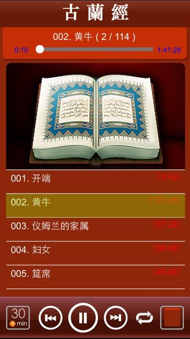 古兰经全文诵读[有声]古蘭經屏幕截图2