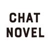 CHAT NOVEL - 新感覚チャットノベル