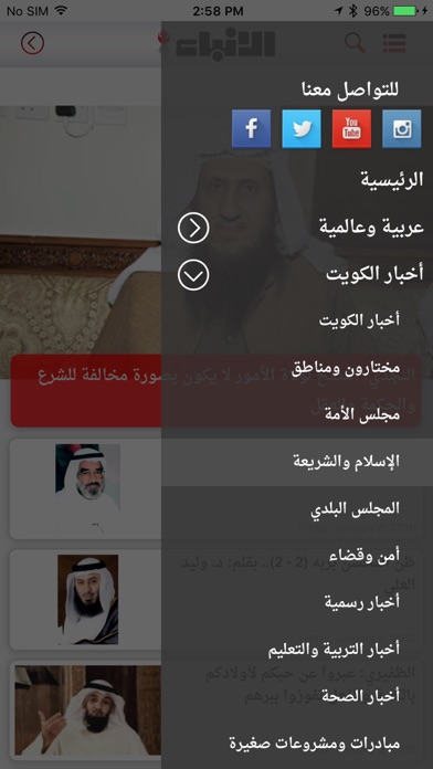 alanba - الأنباءلقطة شاشة3