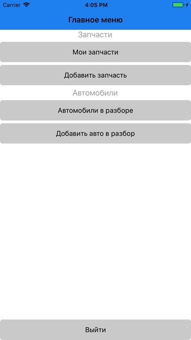 1 BPCСкриншоты 2