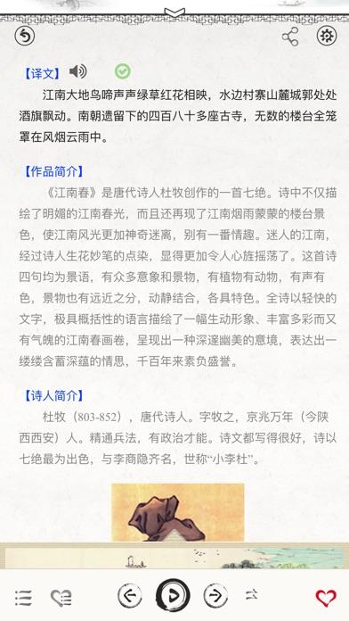 小学生必背古诗词80首-有声图文专业版 screenshot 2