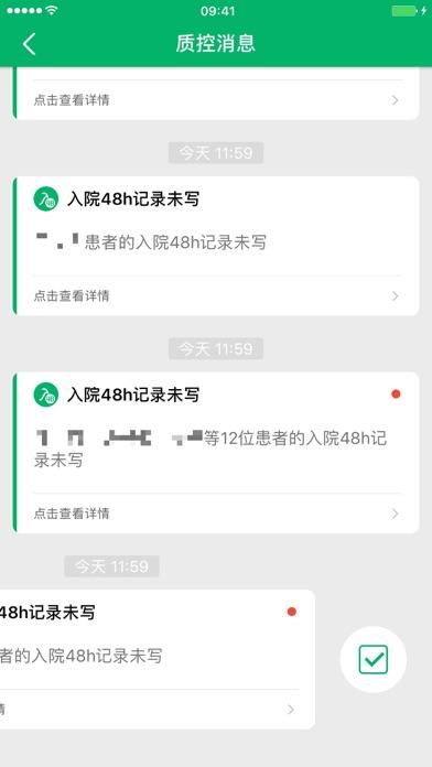 中大医护 screenshot 1