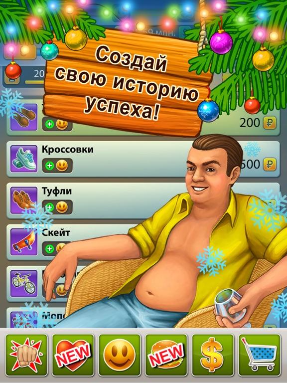 Игра Бомжара - история успеха!