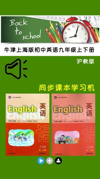 上海合肥版年级英语全六册时候-沪教版三教材什么初中牛津初中报名图片
