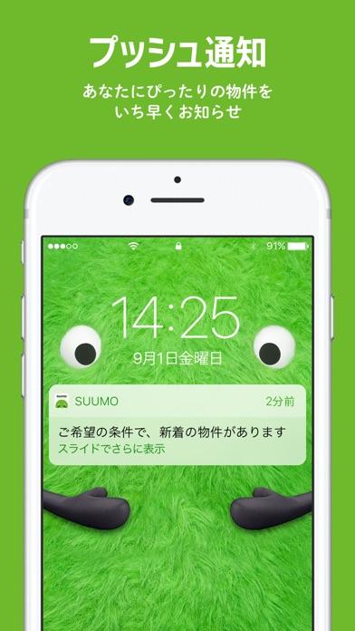 お部屋探しはSUUMO(スーモ)不動産検索アプリ Скриншоты7