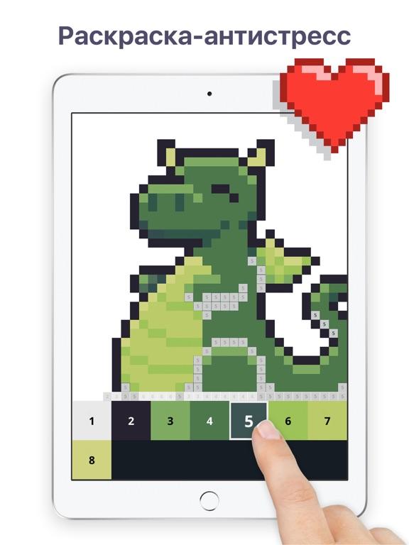 Pixel Art - Раскраска на iPad