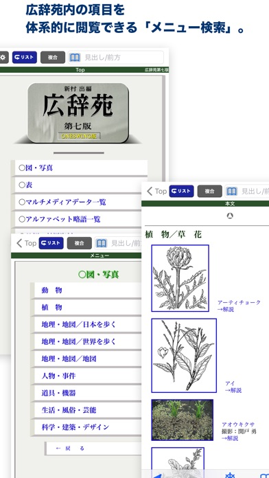 広辞苑第七版【岩波書店】(ONESWING) screenshot1