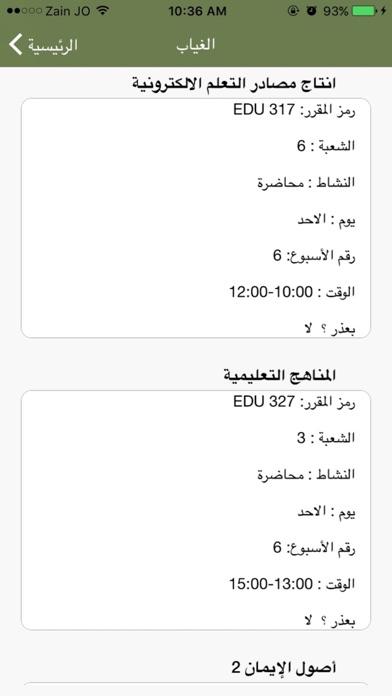 جامعة المجمعةلقطة شاشة5