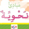مبادئ النحو العربي-الجزء الأول