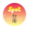 台南好棒 Tainan SPOT