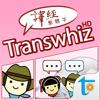 譯經日中字典 for iPad, 正體字版