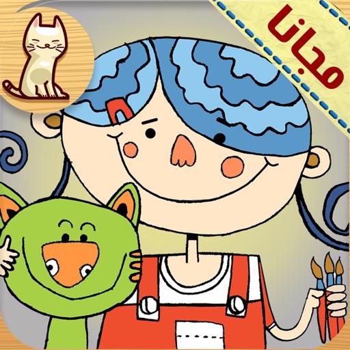 أنا نادية و أريد أن أصبح رسامة - قصص أطفال مجاناً