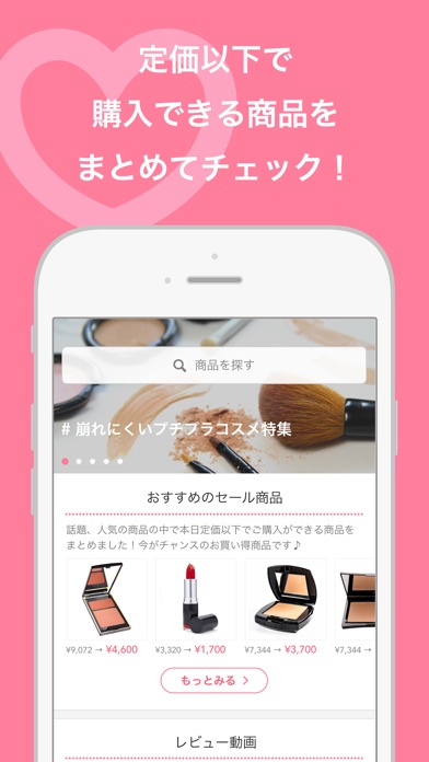 noin(ノイン) コスメがお得に見つかる通販アプリ screenshot 3