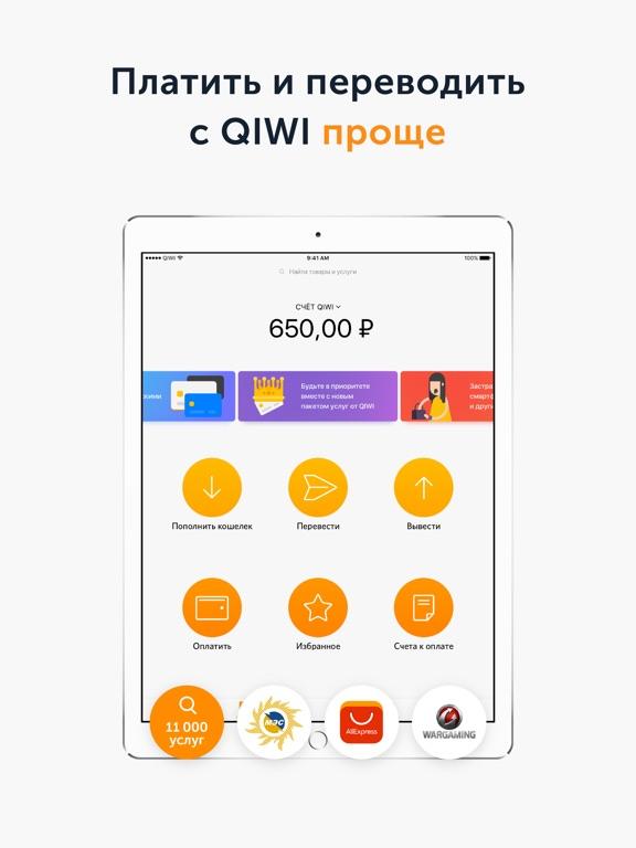 QIWI Кошелек – Всё проще