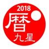 九星 時間暦(2018年版) app free for iPhone/iPad