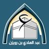 شركة عبدالهادي بن رويزن لخدمات حجاج الداخل