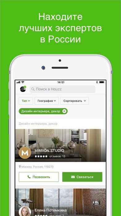 Houzz – дизайн идеи и ремонт Скриншоты6