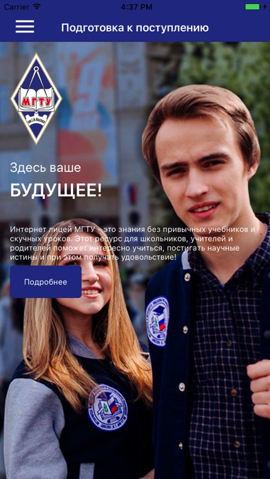 Абитуриент Скриншоты4