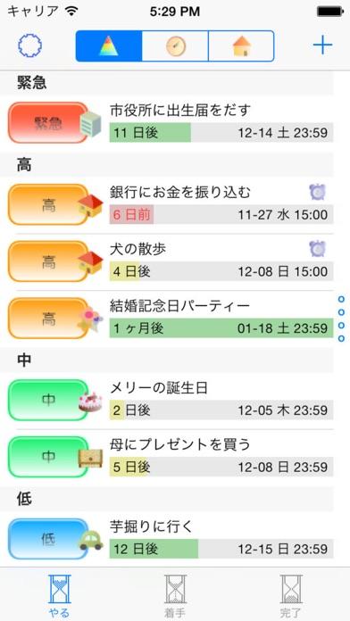 M Todo (タスク管理) screenshot1