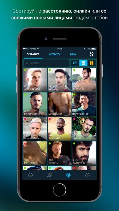 ROMEO - социальная гей-сеть Скриншоты4