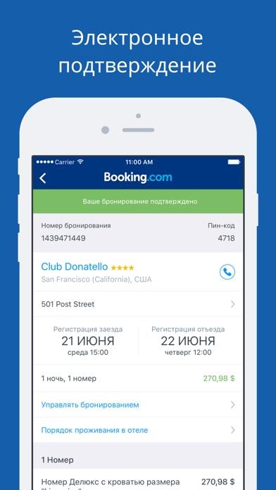 Booking.com бронирование жилья