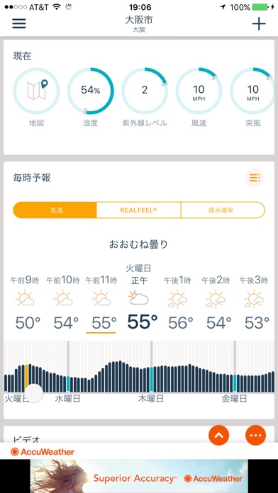 AccuWeather - Weather for Lifeスクリーンショット