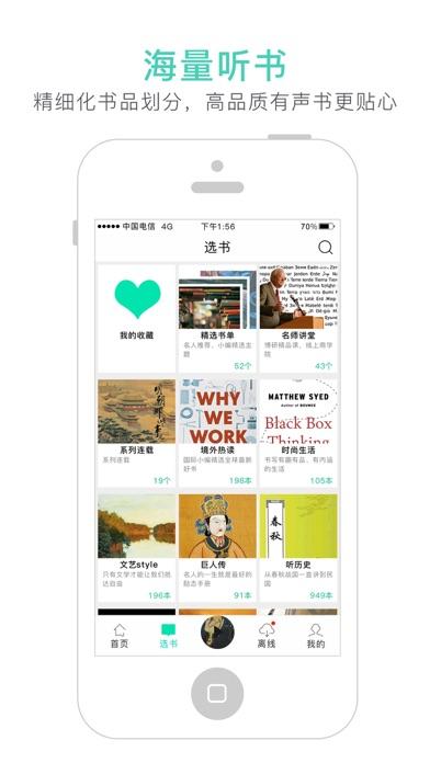 路上读书-听海量热门全球好书 screenshot three